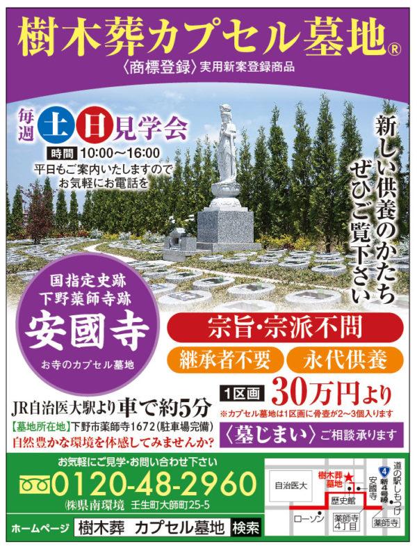 安國寺樹木葬カプセル墓地