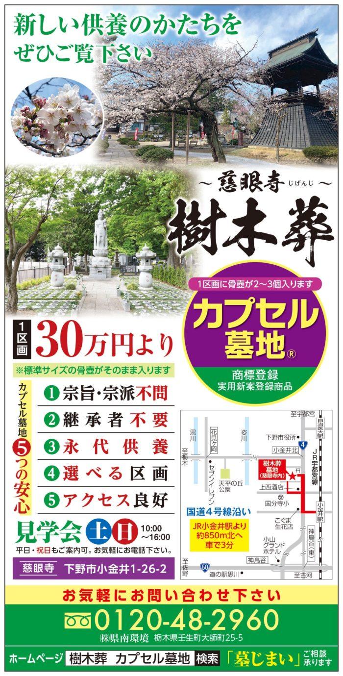 春の樹木葬カプセル墓地栃木県慈眼寺