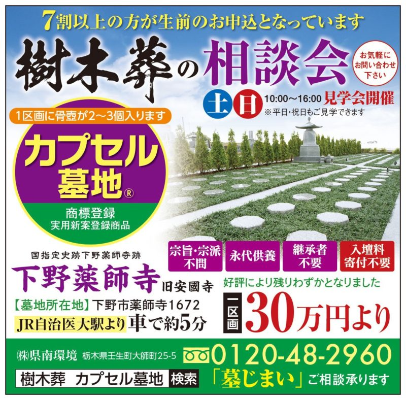 下野薬師寺樹木葬カプセル墓地・栃木県