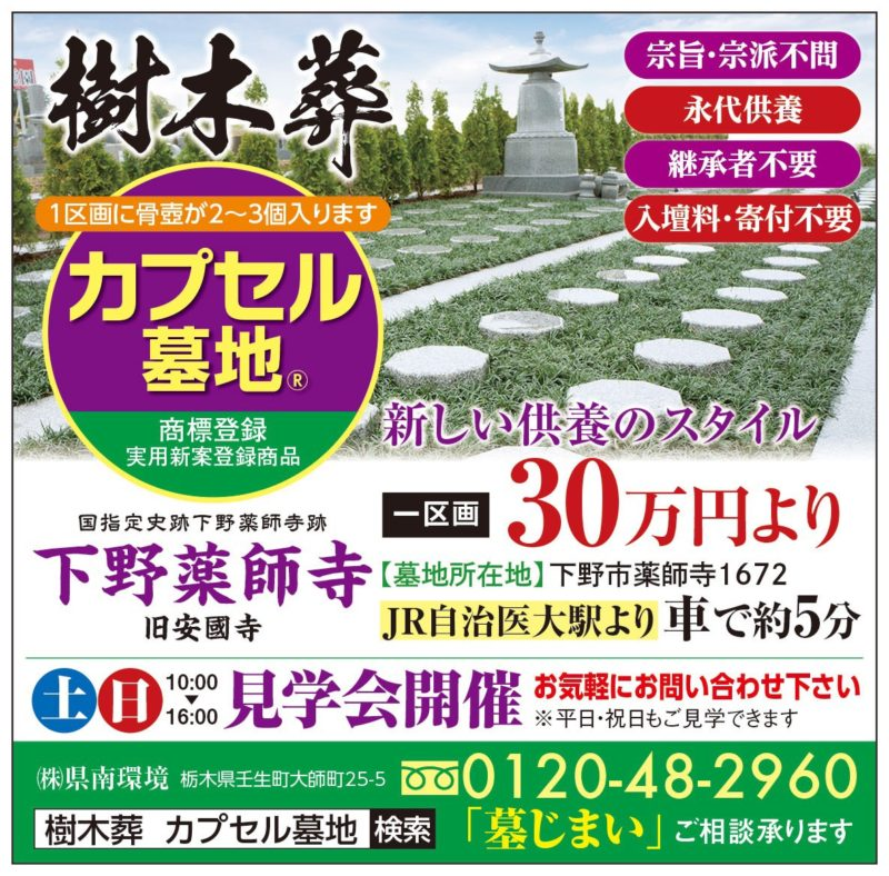 下野薬師寺(旧安國寺)樹木葬カプセル墓地見学会開催中