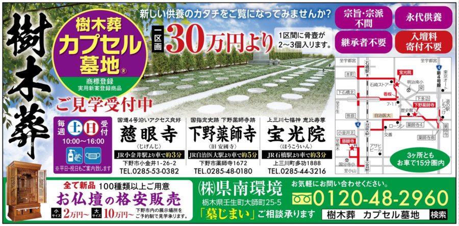 栃木県樹木葬カプセル墓地(株)県南環境